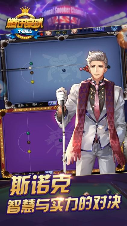 腾讯桌球 screenshot-4