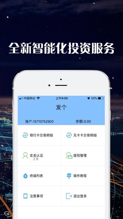 招财猫金融宝 screenshot-3