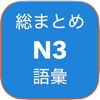 jlpt nihongo soumatome goi N3 - iPhoneアプリ