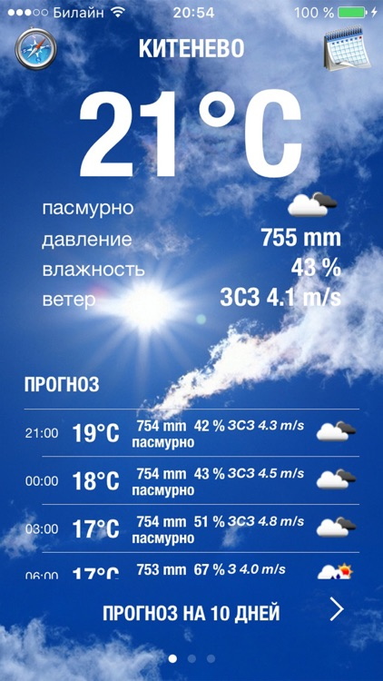Weather Diary