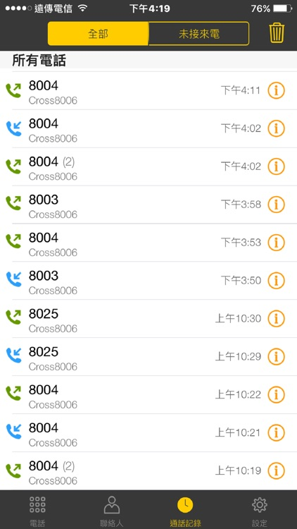 iTalk Phone screenshot-3