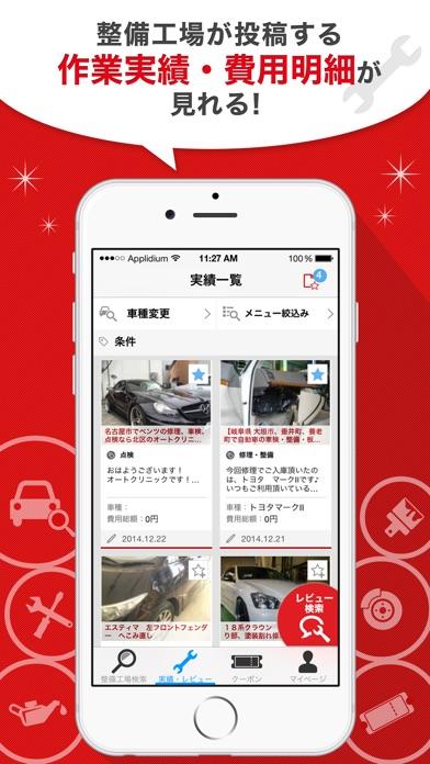 グーピット-車の整備工場・車検・クーポンが検索できるアプリ紹介画像2