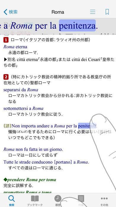 伊和・和伊中辞典 ScreenShot0