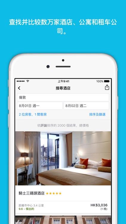 Skyscanner – 機票、酒店及租車 screenshot-3
