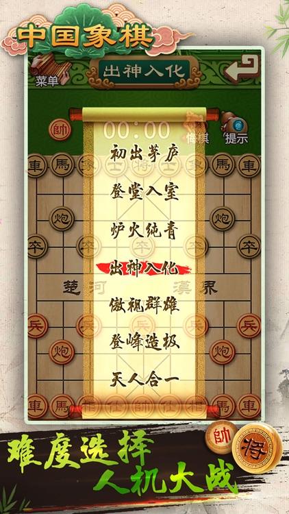 中国象棋—王者残局小游戏