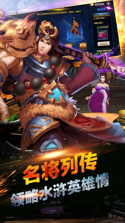水浒江湖传—街机水浒阴阳战记 screenshot-3
