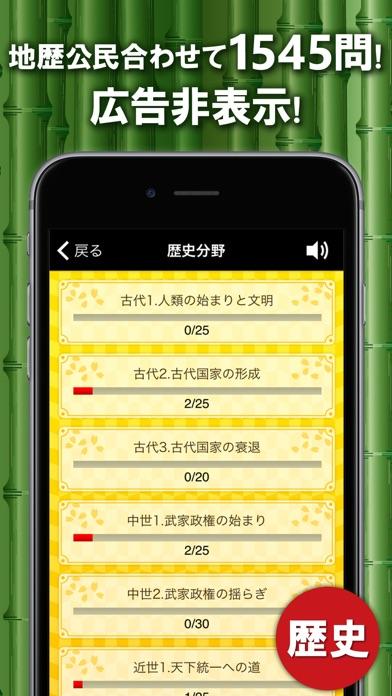 中学社会 地理・歴史・公民 (広告非表示版)スクリーンショット2