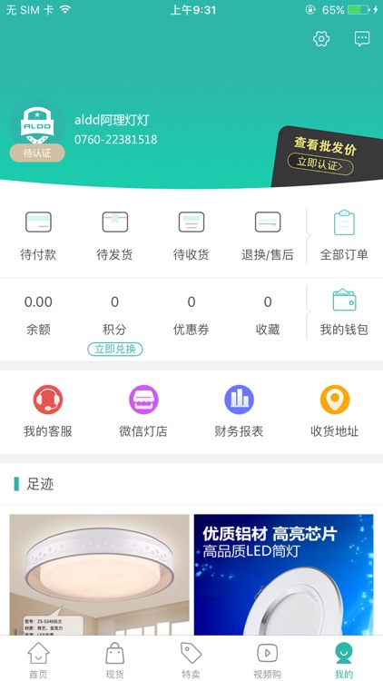 阿理灯灯 screenshot-4