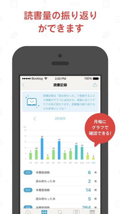 読書管理ブクログ - 本棚/バーコード/読書記録