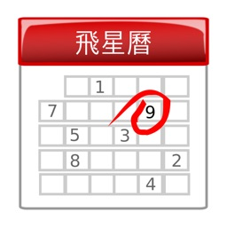 Feng Shui Calendar for iPad