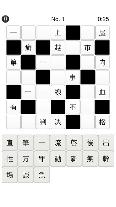 脳トレ!漢字詰めクロス