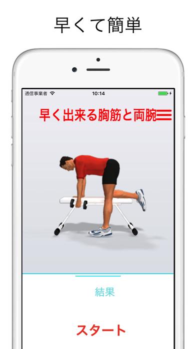 早く出来る胸筋と両腕 -上半身筋肉運動のおすすめ画像1