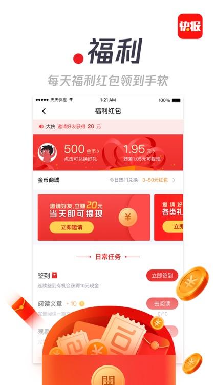 天天快报(专业版) - 腾讯兴趣阅读平台 screenshot-3