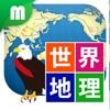 世界地理クイズ 楽しく学べるシリーズ
