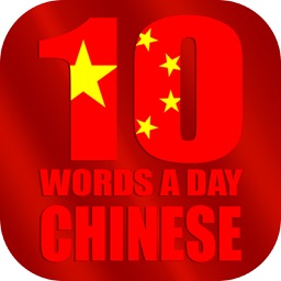 Learn Mandarin Chinese vocabulary - 10 Words A Day