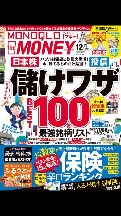 MONOQLO the MONEY screenshot1