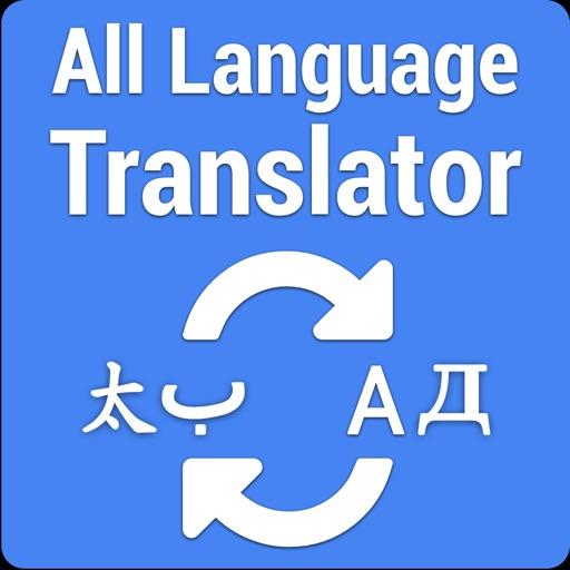 All Languages Translator