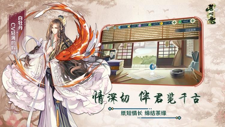 茗心录-国韵茶文化手游 screenshot-4