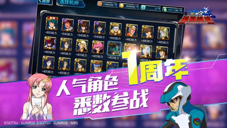 SD敢达强袭战线-超高人气动漫动作手游 screenshot-7