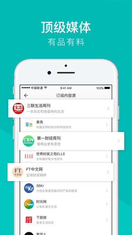 Flipboard红板报:精选全球科技财经新闻资讯 screenshot-3