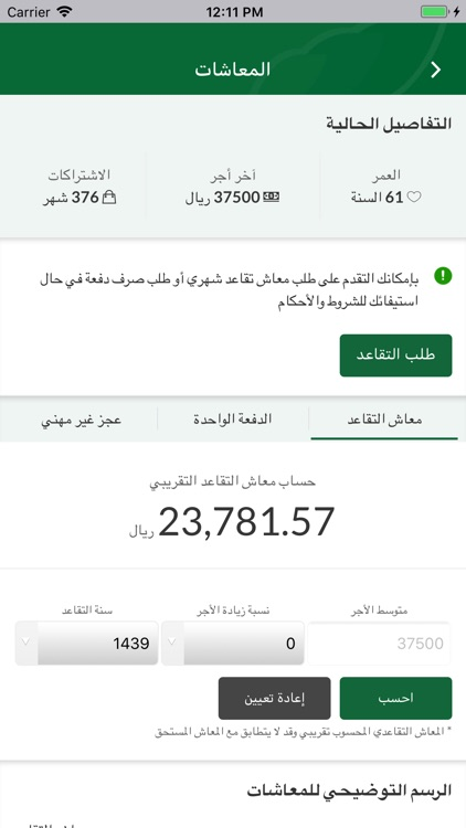 تأميناتي screenshot-2