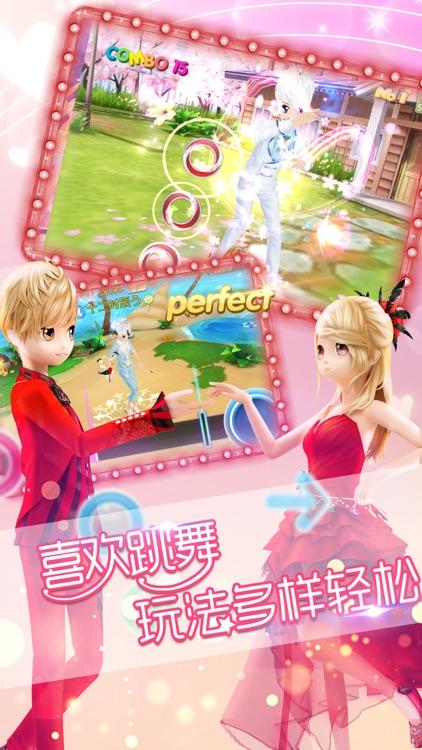 恋舞OL-萌宝降临 screenshot-4