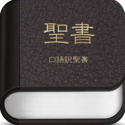 ミニ聖書 - 振り仮名と音読付きの新旧約聖書(せいしょ)