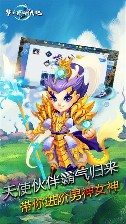 梦幻仙侠纪 screenshot-3