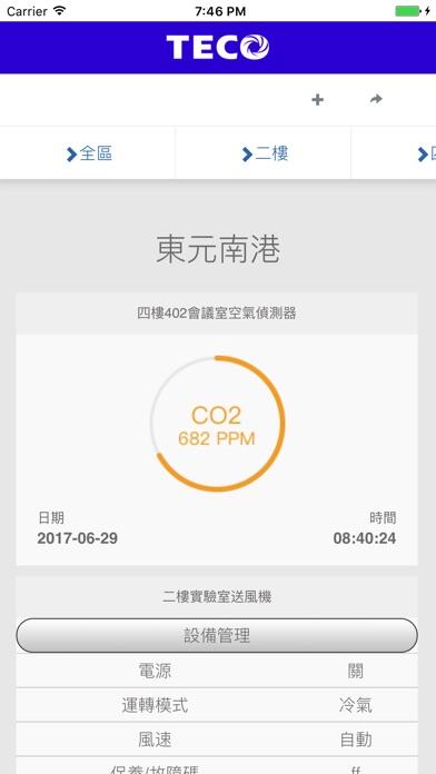 東元 IAQ屏幕截圖2