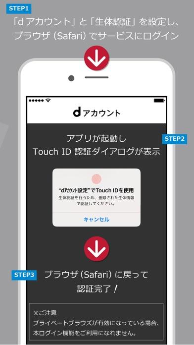 dアカウント設定/dアカウント認証をよりかんたんにのスクリーンショット3