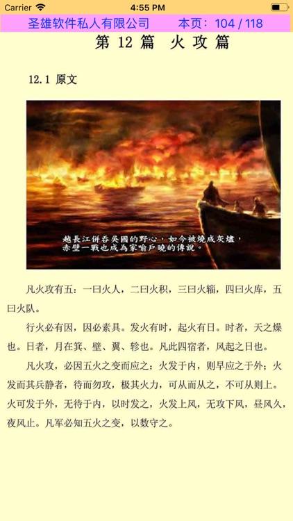 孙子兵法及实例 screenshot-4
