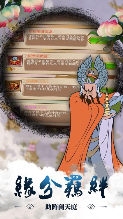 西游记之大闹天宫:经典动画正版授权 screenshot-3