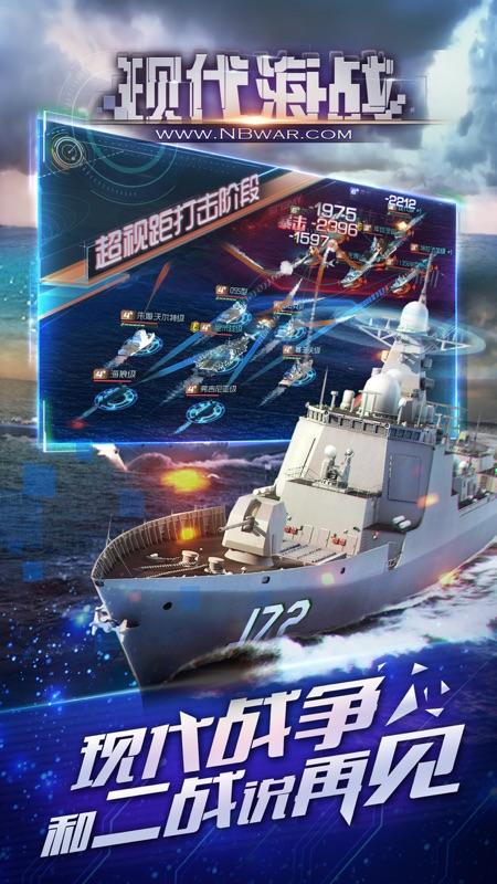 现代海战电脑版截图3