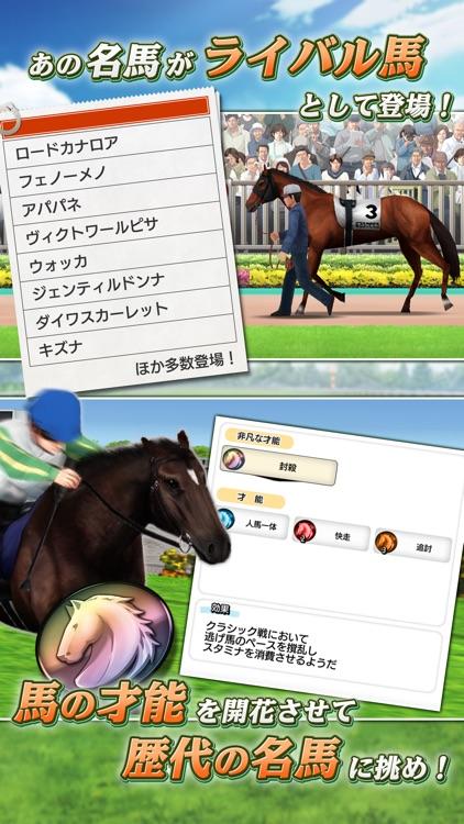 ダービースタリオン マスターズ screenshot-3