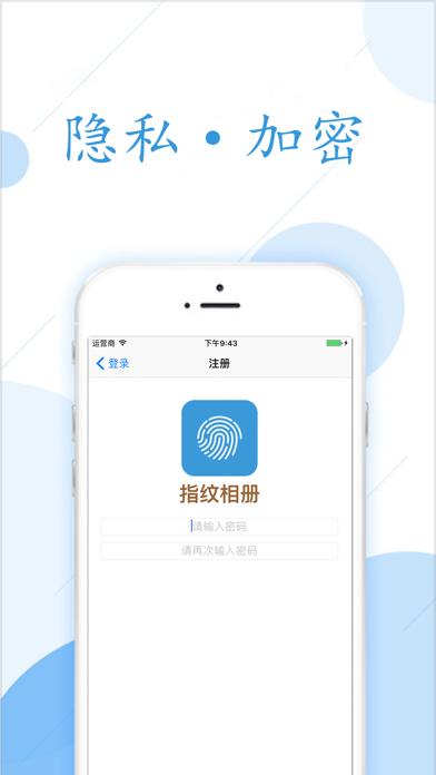 Screenshot #1 pour 指纹相册-指纹加密保护隐私照片和视频