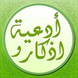 Athkar أذكار وأدعية حصن المسلم
