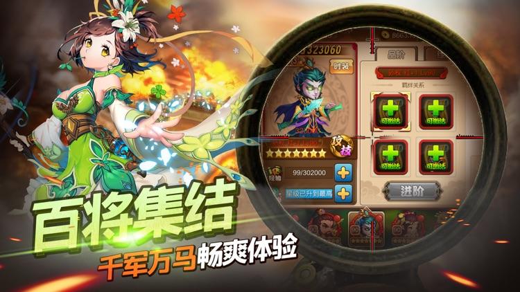 三国 -98K三国【卡牌策略休闲轻松三国游戏】 screenshot-3