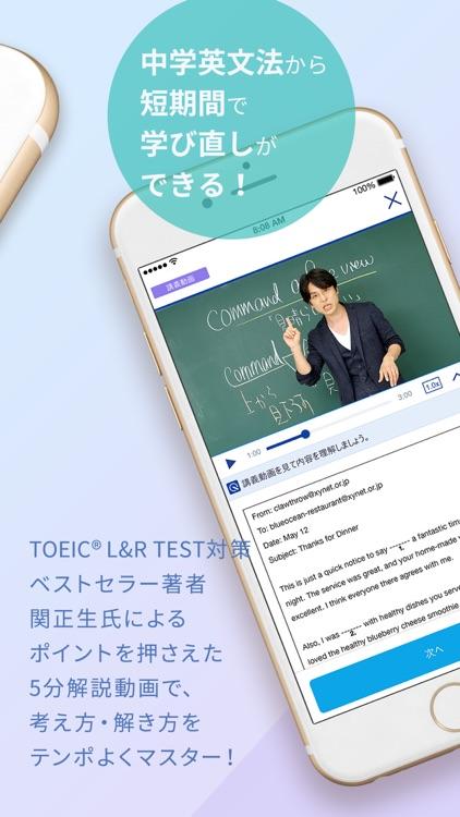 スタディサプリENGLISH TOEIC®L&Rテスト対策 screenshot-4