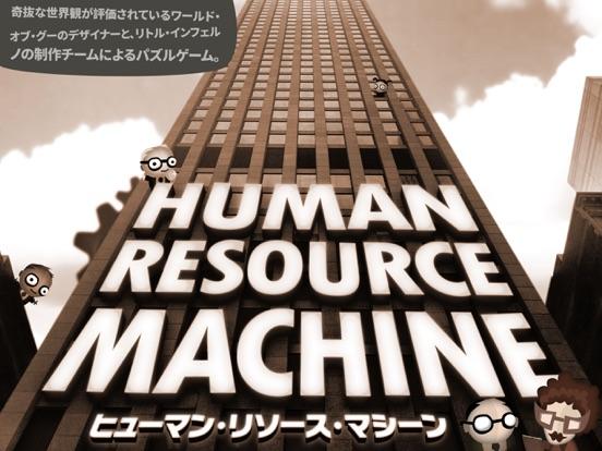 Human Resource Machineのおすすめ画像1
