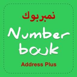 Number bouk : Caller ID- نمبربوك :دليل هوية المتصل