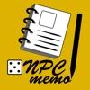 NPCメモる+