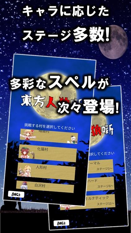 東方人狼噺 screenshot-3