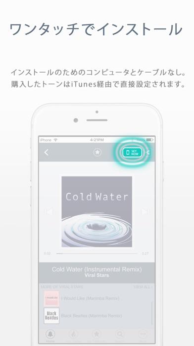 TUUNES™ iPhone用着メロスクリーンショット