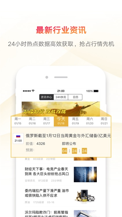集金期货通-期货行情资讯服务平台 screenshot-3