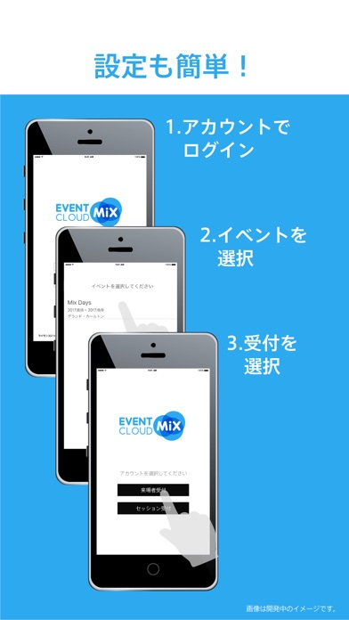 イベント来場者受付アプリ for iPhoneのスクリーンショット2