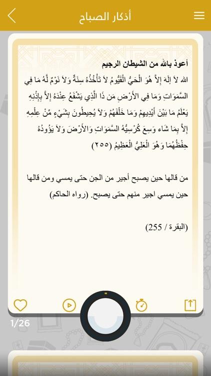 Athkar Almuslim Plus