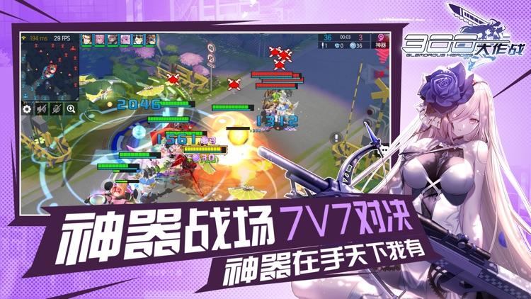 300大作战-5V5竞技Moba手游 screenshot-3