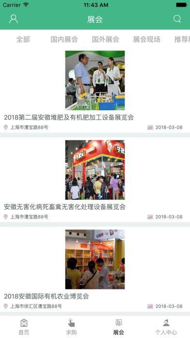 河北农产品官网 screenshot two
