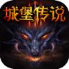 城堡傳說3:永恆之城 - Shanghai Chisen Network Technology Co., Ltd.