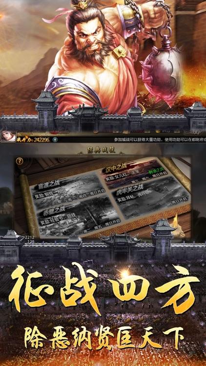 雄霸三国之风云-策略三国争霸手游 screenshot-4